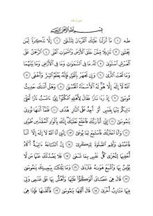 ... رَبَضَ مَرْبَضًا يراقبهم، يقول أسلم: فقلت إن له لشأنًا وهو لا يكلمني  حتى رأى الصبية يصطرعون، ثم ناموا، فقال يا أسلم: