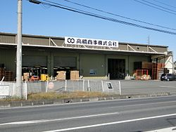 TAKAHASHI Co.,Ltd Head Office (Honjo).JPG
