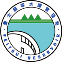 Taipei Feitsui Reservoir Administration.png