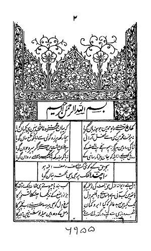Mah Laqa Bai - The first page of Mah Laqa Chanda's deevan