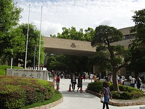 Kansai University - The main gate of Kansai University