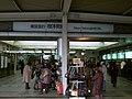 Tokyu Sakuragicho Station Entrance.jpg
