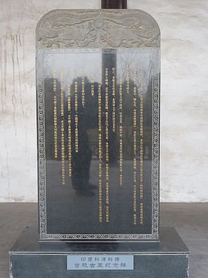 Zamorin of Calicut - Stele installed in Kozhikode by Zheng He (modern replica)