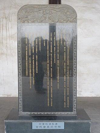 Zamorin of Calicut - Stele installed in Kozhikode by Zheng He (modern replica)