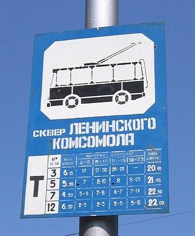 остановки троллейбуса