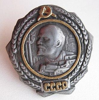 Order of Lenin - Image: Type 1 Order of Lenin replica
