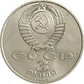 USSR-1989-3rubles-CuNi-SpitakEarthquake-a.jpg