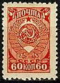 USSR 1943 761 1364 0.jpg