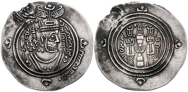 "Umayyad Caliphate coin imitating the coinage of Sasanid Empire ruler Khosrau II. Coin of the time of Mu'awiya I ibn Abi Sufyan (Muawiyah I). BCRA (Basra) mint; ""Ubayd Allah ibn Ziyad, governor"". Dated AH 56 = AD 675/6. Sasanian style bust imitating Khosrau II right; bismillah and three pellets in margin; c/m: winged creature right / Fire altar with ribbons and attendants; star and crescent flanking flames; date to left, mint name to right. Umayyad Caliphate. temp. Mu'awiya I ibn Abi Sufyan. AH 41-60 AD 661-680.jpg"