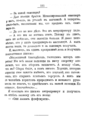 V.M. Doroshevich-Collection of Works. Volume VIII. Stage-111.png
