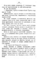 V.M. Doroshevich-Collection of Works. Volume VIII. Stage-98.png