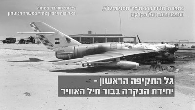 קובץ:Voice recordings from Operation Focus. The first wave of attack.webm