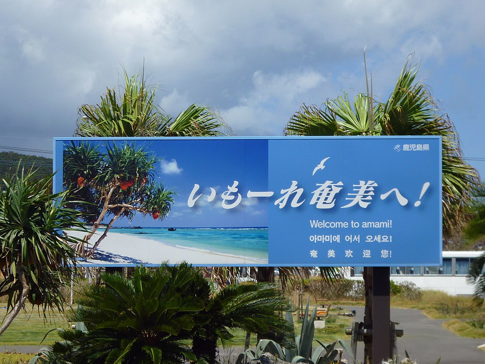 Welcome sign in Amami