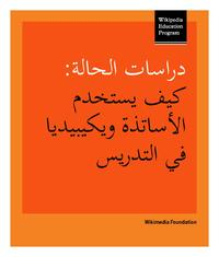Wikipedia Education Program Case Studies Arabic.pdf