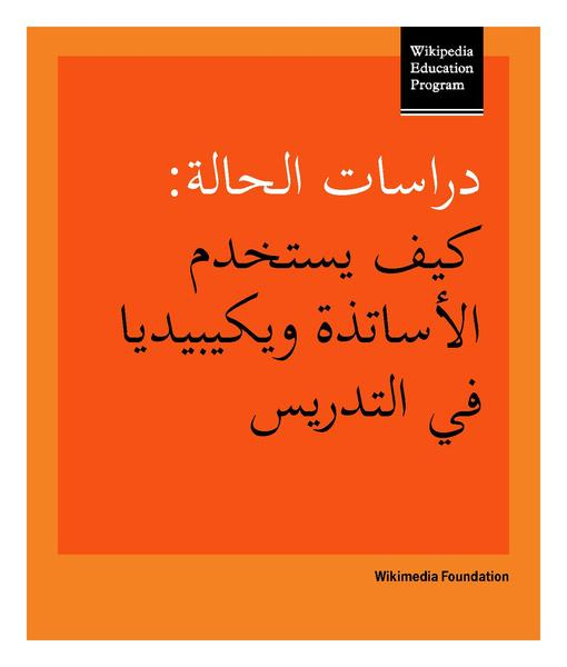 ملف:Wikipedia Education Program Case Studies Arabic.pdf