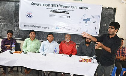 Wikipedia workshop in Chandpur (25).jpg