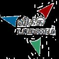 Wikivoyage-Logo-v3-ta.png