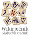 Wiktionary logo bs-w-1.5x.png