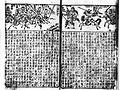Xin quanxiang Sanguo zhipinghua010.JPG