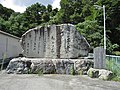 Yamaguchi Sodo monument.jpg