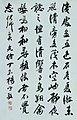 Yang Shoujing calligraphy 3.jpg