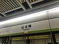 Yuejiazui Station Sign (Line 4).jpg