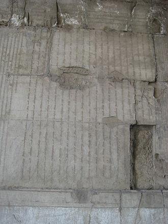Old Uyghur alphabet - Image: Yuntai Uyghur west wall
