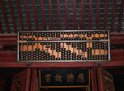 Zhujiajiao City God Temple abacus.JPG