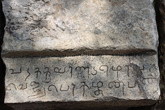 Airavatesvara Temple - Inscription in Airavatesvara Temple
