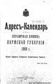 Адрес-календарь и справочная книжка Пермской губернии на 1909 г.pdf