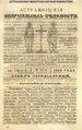 Астраханские епархиальные ведомости. 1892, №12 (16 июня).pdf