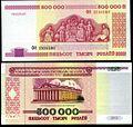 Белорусские 500 тысяч рублей 1998.jpg