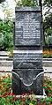 Братська могила воїнів Радянської Армії (6 осіб) , поховання солдата Волка Н. А..JPG