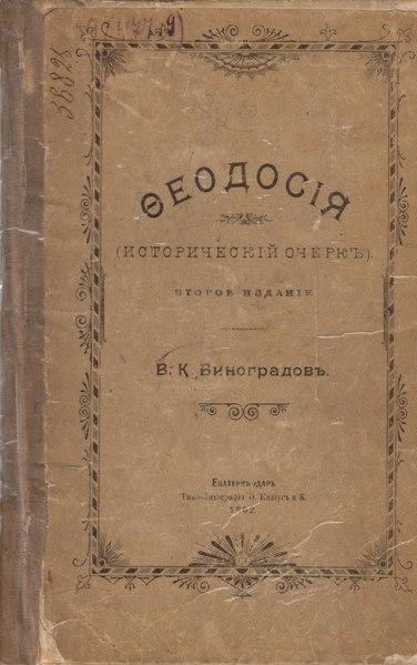 File:Виноградов В. К. Феодосия (Исторический очерк). - Второе издание. - Екатеринодар, 1902.pdf