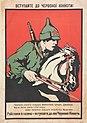 Вступайте в красную конницу, 1920.jpg