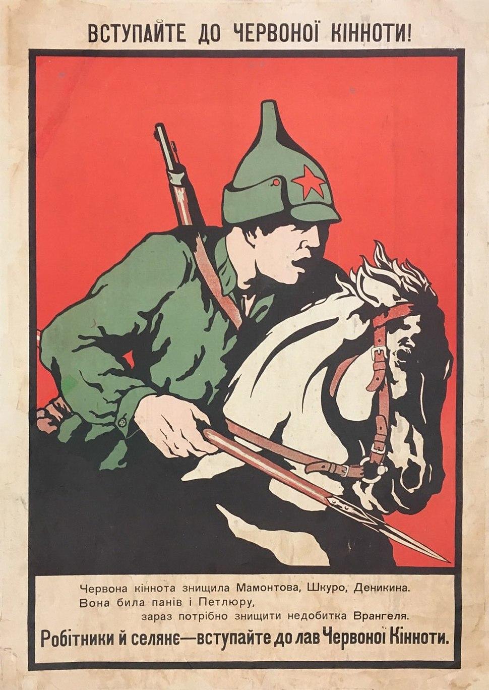 Вступайте в красную конницу, 1920