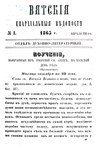 Вятские епархиальные ведомости. 1865. №08 (дух.-лит.).pdf