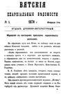 Вятские епархиальные ведомости. 1870. №03 (дух.-лит.).pdf