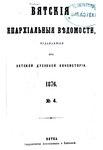 Вятские епархиальные ведомости. 1876. №04 (офиц.).pdf