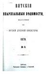 Вятские епархиальные ведомости. 1879. №06 (офиц.).pdf