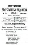 Вятские епархиальные ведомости. 1909. №43 (неофиц.).pdf