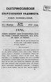 Екатеринославские епархиальные ведомости Отдел неофициальный N 22 (15 ноября 1877 г).pdf