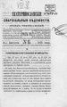 Екатеринославские епархиальные ведомости Отдел официальный N 15 (1 августа 1877 г) Год 6.pdf