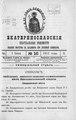 Екатеринославские епархиальные ведомости Отдел официальный N 16 (1 июня 1912 г) Год 40.pdf
