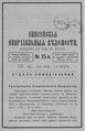 Енисейские епархиальные ведомости. 1895. №15.pdf