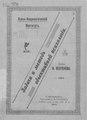 Задачи и метод объективной психологии (Бехтерев 1909).pdf