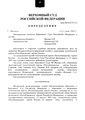 КАС07-212 (решение ВС РФ о ликвидации РПР).pdf
