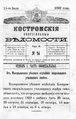 Костромские епархиальные ведомости. 1892. №14.pdf