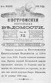 Костромские епархиальные ведомости. 1898. №22.pdf