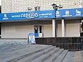 Магазин сувениров Саратов на Волге.jpg